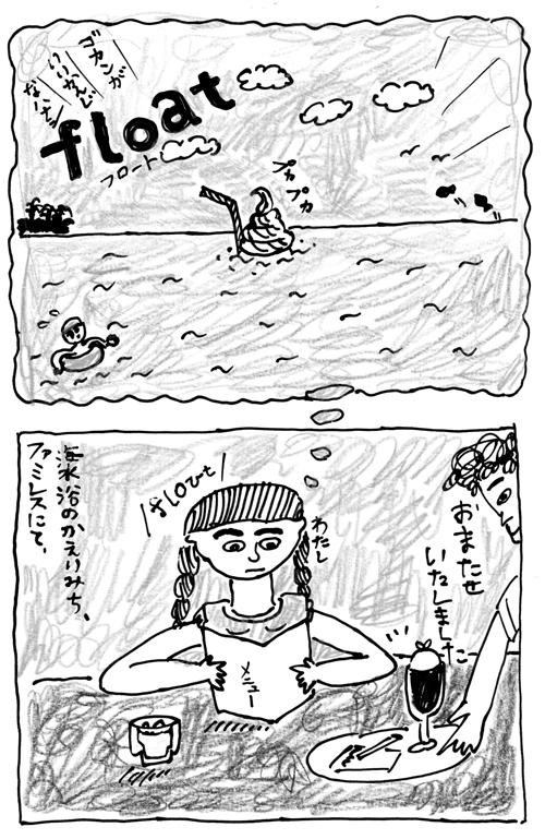 floatjpg